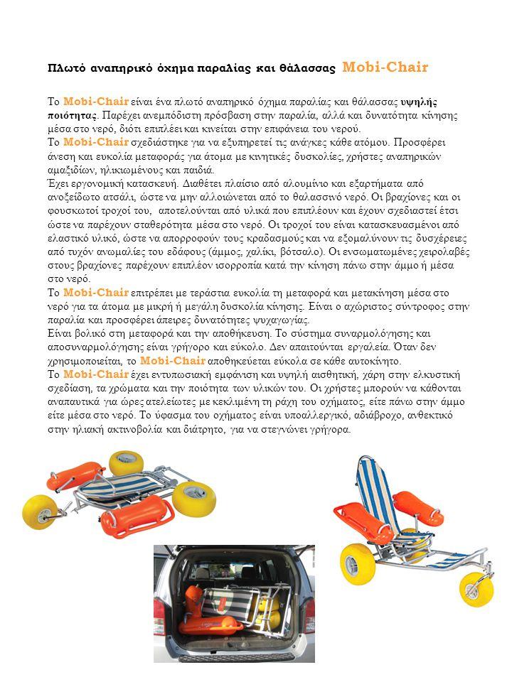 Πλωτό αναπηρικό όχημα παραλίας και θάλασσας Mobi-Chair Το Mobi-Chair είναι ένα πλωτό αναπηρικό όχημα παραλίας και θάλασσας υψηλής ποιότητας. Παρέχει α