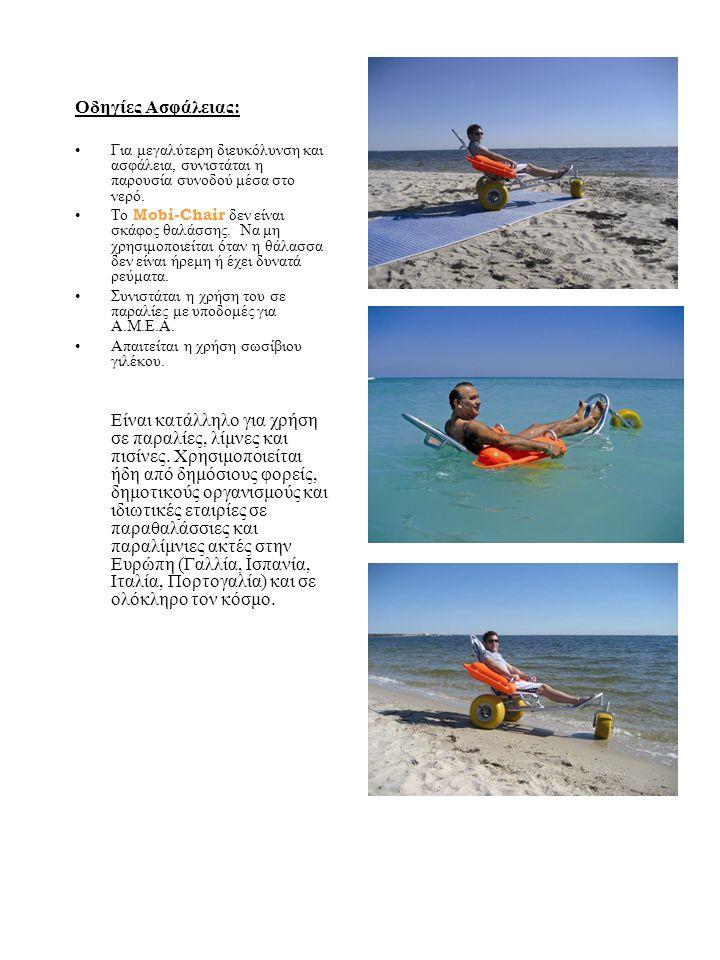 Οδηγίες Ασφάλειας: •Για μεγαλύτερη διευκόλυνση και ασφάλεια, συνιστάται η παρουσία συνοδού μέσα στο νερό. •Το Mobi-Chair δεν είναι σκάφος θαλάσσης. Να