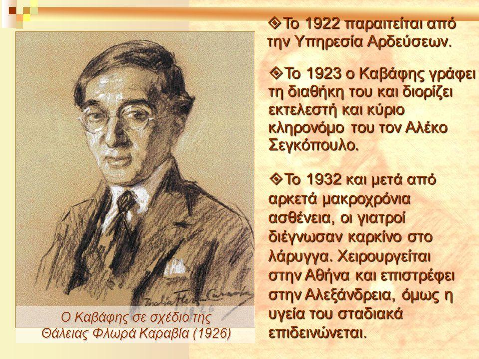  Το 1932 και μετά από αρκετά μακροχρόνια ασθένεια, οι γιατροί διέγνωσαν καρκίνο στο λάρυγγα. Χειρουργείται στην Αθήνα και επιστρέφει στην Αλεξάνδρεια