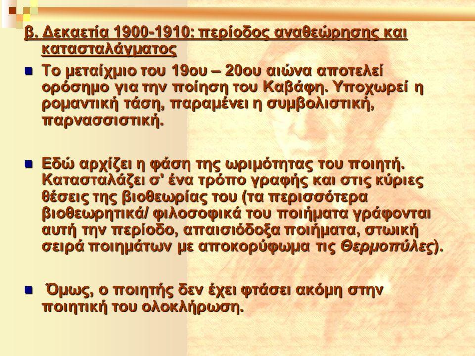 β. Δεκαετία 1900-1910: περίοδος αναθεώρησης και κατασταλάγματος  Το μεταίχμιο του 19ου – 20ου αιώνα αποτελεί ορόσημο για την ποίηση του Καβάφη. Υποχω