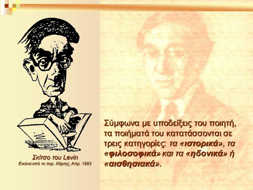 Σύμφωνα με υποδείξεις του ποιητή, τα ποιήματά του κατατάσσονται σε τρεις κατηγορίες: τα «ιστορικά», τα «φιλοσοφικά» και τα «ηδονικά» ή «αισθησιακά». Σ