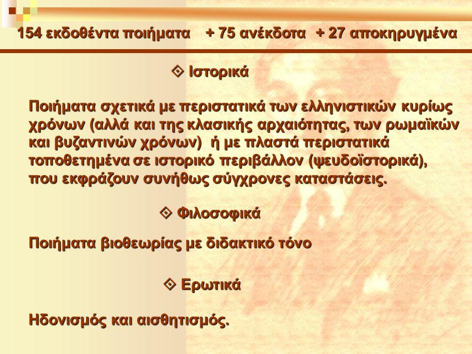  Ιστορικά Ποιήματα σχετικά με περιστατικά των ελληνιστικών κυρίως χρόνων (αλλά και της κλασικής αρχαιότητας, των ρωμαϊκών και βυζαντινών χρόνων) ή με