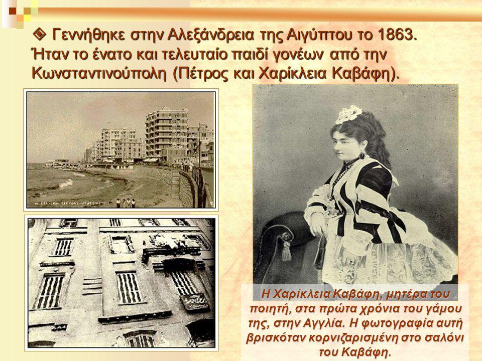  Γεννήθηκε στην Αλεξάνδρεια της Αιγύπτου το 1863. Ήταν το ένατο και τελευταίο παιδί γονέων από την Κωνσταντινούπολη (Πέτρος και Χαρίκλεια Καβάφη).. H