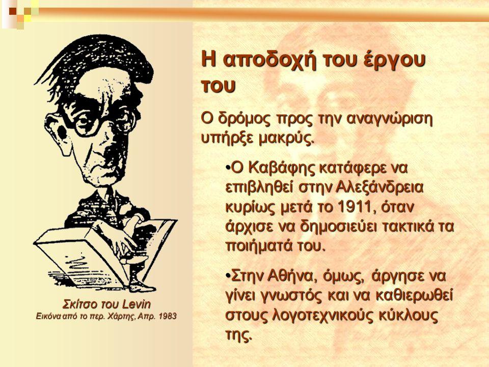 Η αποδοχή του έργου του Ο δρόμος προς την αναγνώριση υπήρξε μακρύς. • Ο Καβάφης κατάφερε να επιβληθεί στην Αλεξάνδρεια κυρίως μετά το 1911, όταν άρχισ