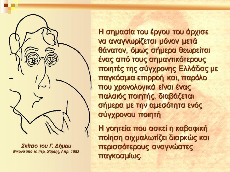 Η σημασία του έργου του άρχισε να αναγνωρίζεται μόνον μετά θάνατον, όμως σήμερα θεωρείται ένας από τους σημαντικότερους ποιητές της σύγχρονης Ελλάδας