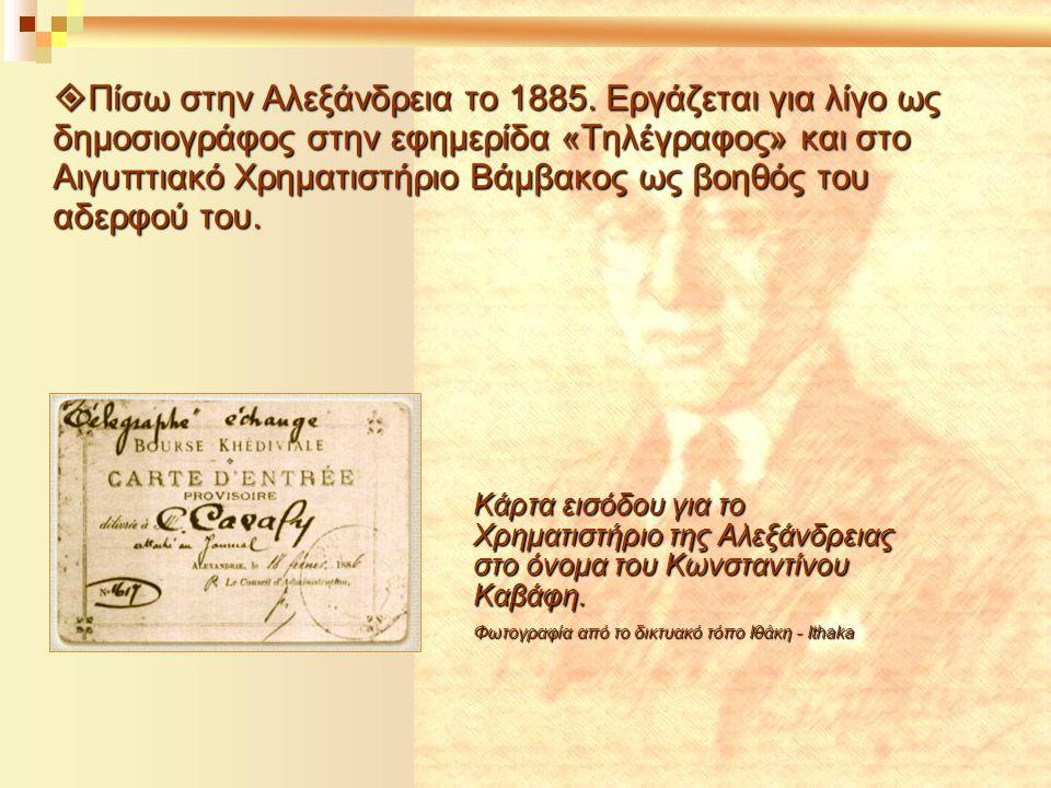  Πίσω στην Αλεξάνδρεια το 1885. Εργάζεται για λίγο ως δημοσιογράφος στην εφημερίδα «Τηλέγραφος» και στο Αιγυπτιακό Χρηματιστήριο Βάμβακος ως βοηθός τ