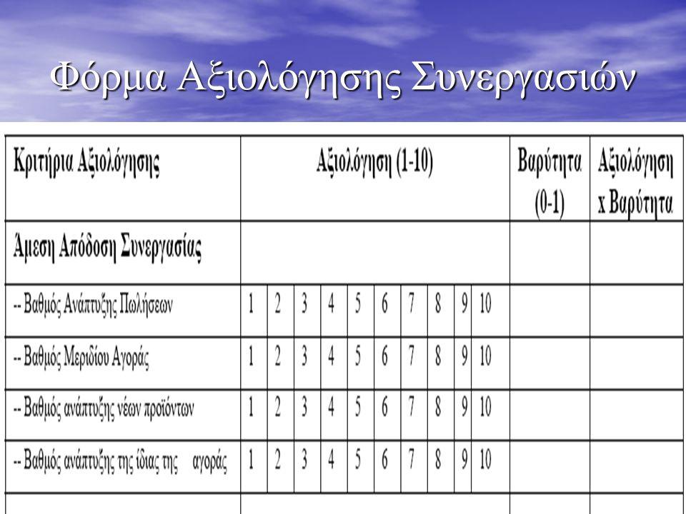Ελληνική βιομηχανία: προς την οικονομία της γνώσης, ΤΕΕ, Αθήνα, 3-5 Ιουλίου 2006 Φόρμα Αξιολόγησης Συνεργασιών