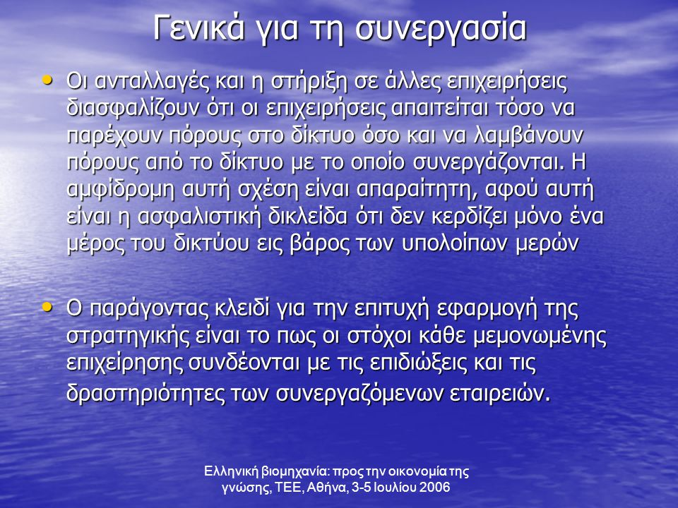 Ελληνική βιομηχανία: προς την οικονομία της γνώσης, ΤΕΕ, Αθήνα, 3-5 Ιουλίου 2006 Γενικά για τη συνεργασία • Οι ανταλλαγές και η στήριξη σε άλλες επιχειρήσεις διασφαλίζουν ότι οι επιχειρήσεις απαιτείται τόσο να παρέχουν πόρους στο δίκτυο όσο και να λαμβάνουν πόρους από το δίκτυο με το οποίο συνεργάζονται.