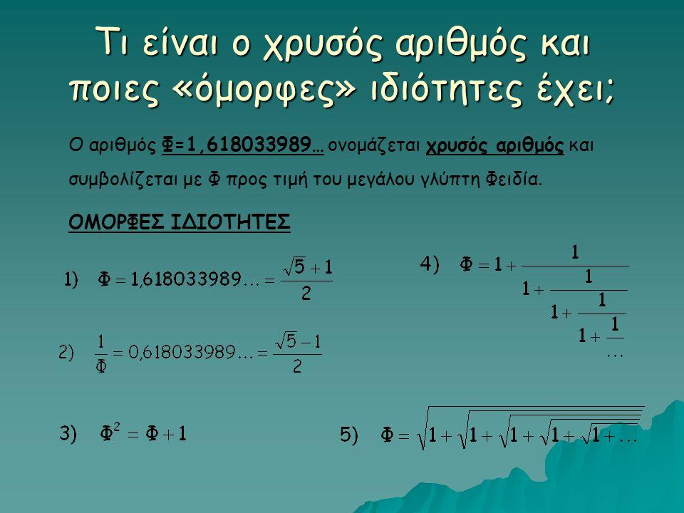 Τι είναι ο χρυσός αριθμός και ποιες «όμορφες» ιδιότητες έχει; Ο αριθμός Φ=1,618033989… ονομάζεται χρυσός αριθμός και συμβολίζεται με Φ προς τιμή του μ