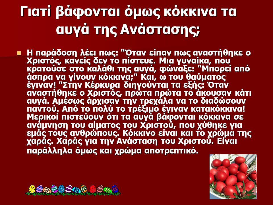 Γιατί βάφονται όμως κόκκινα τα αυγά της Ανάστασης;  Η παράδοση λέει πως: