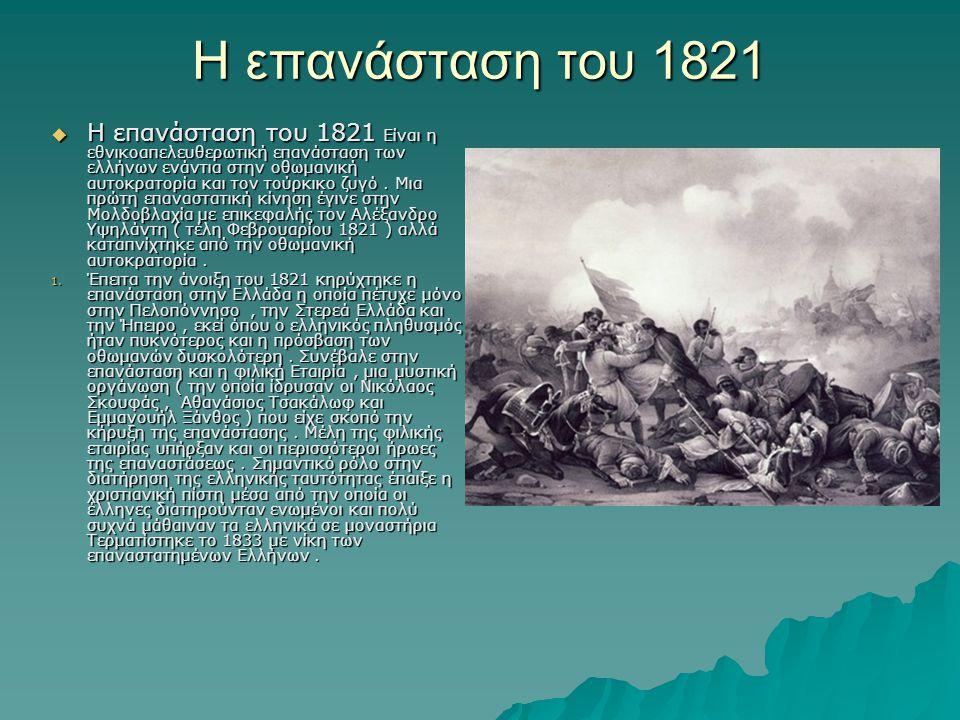 Η επανάσταση του 1821  Η επανάσταση του 1821 Είναι η εθνικοαπελευθερωτική επανάσταση των ελλήνων ενάντια στην οθωμανική αυτοκρατορία και τον τούρκικο ζυγό.