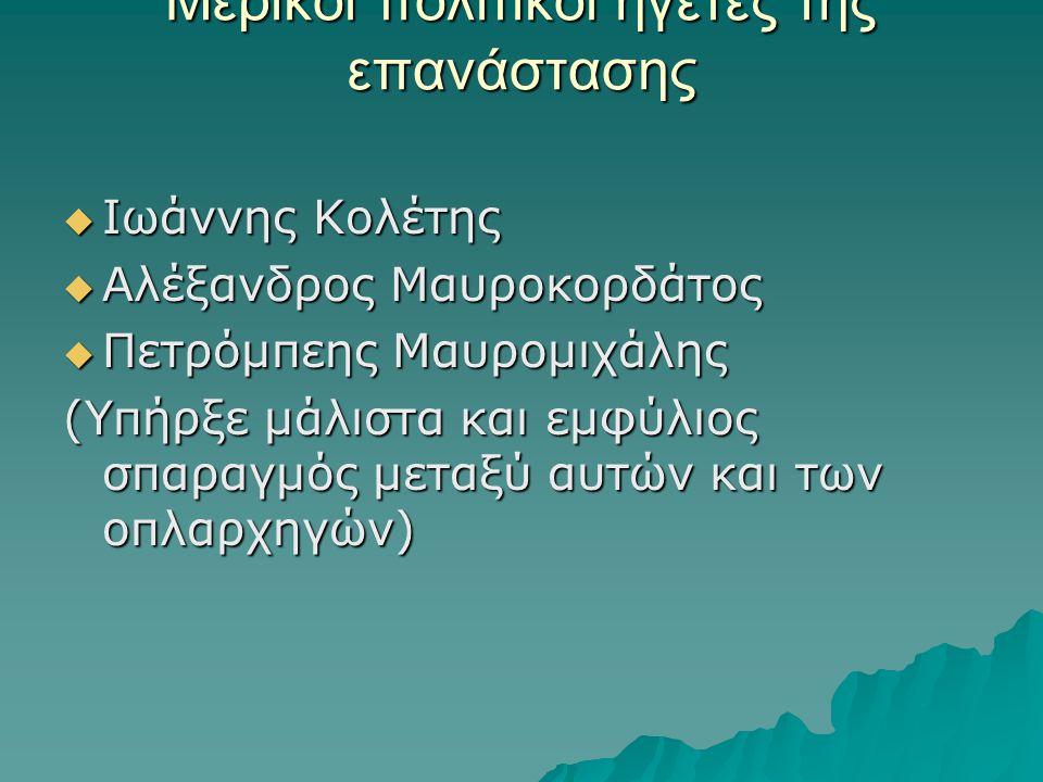 Μερικοί πολιτικοί ηγέτες της επανάστασης  Ιωάννης Κολέτης  Αλέξανδρος Μαυροκορδάτος  Πετρόμπεης Μαυρομιχάλης (Υπήρξε μάλιστα και εμφύλιος σπαραγμός μεταξύ αυτών και των οπλαρχηγών)