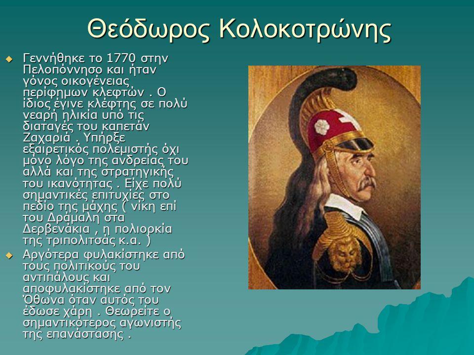Θεόδωρος Κολοκοτρώνης  Γεννήθηκε το 1770 στην Πελοπόννησο και ήταν γόνος οικογένειας περίφημων κλεφτών. Ο ίδιος έγινε κλέφτης σε πολύ νεαρή ηλικία υπ