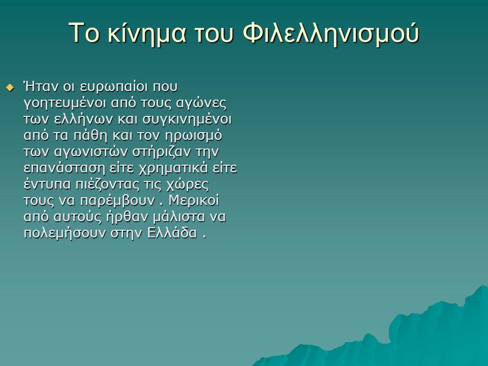 Το κίνημα του Φιλελληνισμού  Ήταν οι ευρωπαίοι που γοητευμένοι από τους αγώνες των ελλήνων και συγκινημένοι από τα πάθη και τον ηρωισμό των αγωνιστών στήριζαν την επανάσταση είτε χρηματικά είτε έντυπα πιέζοντας τις χώρες τους να παρέμβουν.