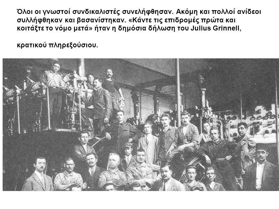 Όλοι οι γνωστοί συνδικαλιστές συνελήφθησαν.Ακόμη και πολλοί ανίδεοι συλλήφθηκαν και βασανίστηκαν.