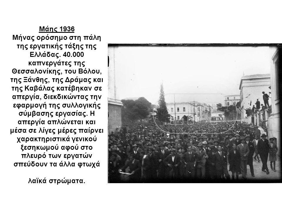Μάης 1936 Μήνας ορόσημο στη πάλη της εργατικής τάξης της Ελλάδας. 40.000 καπνεργάτες της Θεσσαλονίκης, του Βόλου, της Ξάνθης, της Δράμας και της Καβάλ