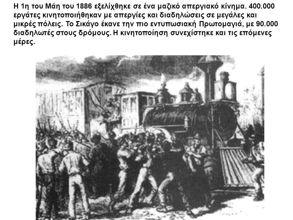 Η 1η του Μάη του 1886 εξελίχθηκε σε ένα μαζικό απεργιακό κίνημα. 400.000 εργάτες κινητοποιήθηκαν με απεργίες και διαδηλώσεις σε μεγάλες και μικρές πόλ