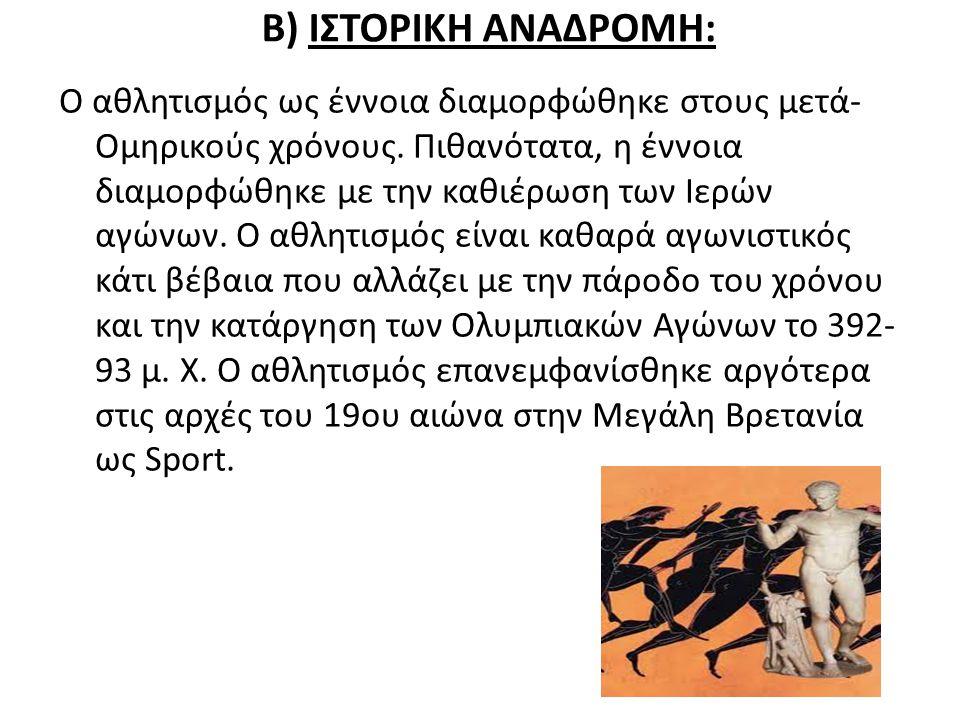 Β) ΙΣΤΟΡΙΚΗ ΑΝΑΔΡΟΜΗ: Ο αθλητισμός ως έννοια διαμορφώθηκε στους μετά- Ομηρικούς χρόνους. Πιθανότατα, η έννοια διαμορφώθηκε με την καθιέρωση των Ιερών
