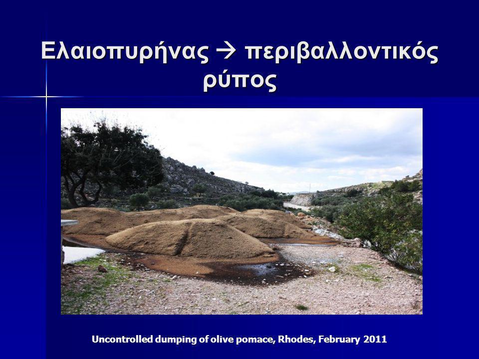Ελαιοπυρήνας  περιβαλλοντικός ρύπος Uncontrolled dumping of olive pomace, Rhodes, February 2011