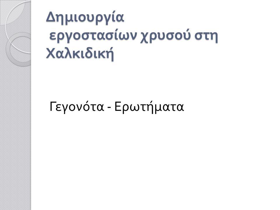 Σχόλια …  Το 30% της Hellas Gold πωλείται 178 εκ $ δηλαδή με βάση τα αναπροσαρμοσμένα κεφάλαια των 587.735 $ και όχι τα κεφάλαια της εταιρίας στην Ελλάδα.