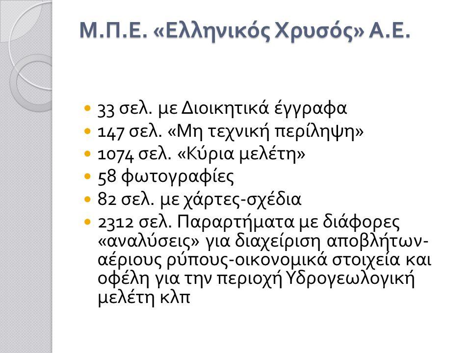 Μ.Π. Ε. « Ελληνικός Χρυσός » Α. Ε.  33 σελ. με Διοικητικά έγγραφα  147 σελ.
