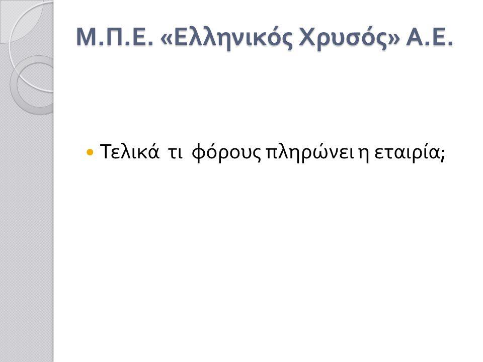 Μ. Π. Ε. « Ελληνικός Χρυσός » Α. Ε.  Τελικά τι φόρους πληρώνει η εταιρία ;