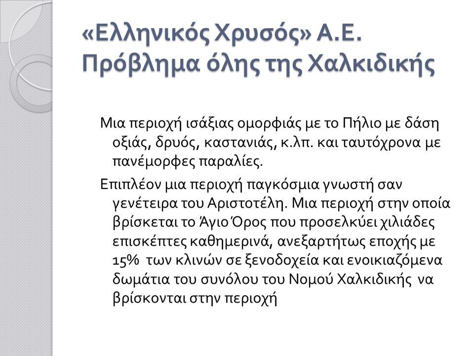 « Ελληνικός Χρυσός » Α.Ε.