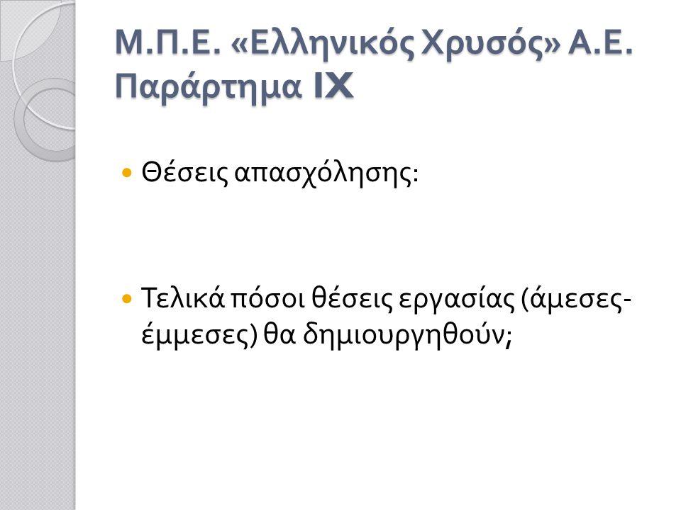 Μ.Π. Ε. « Ελληνικός Χρυσός » Α. Ε.