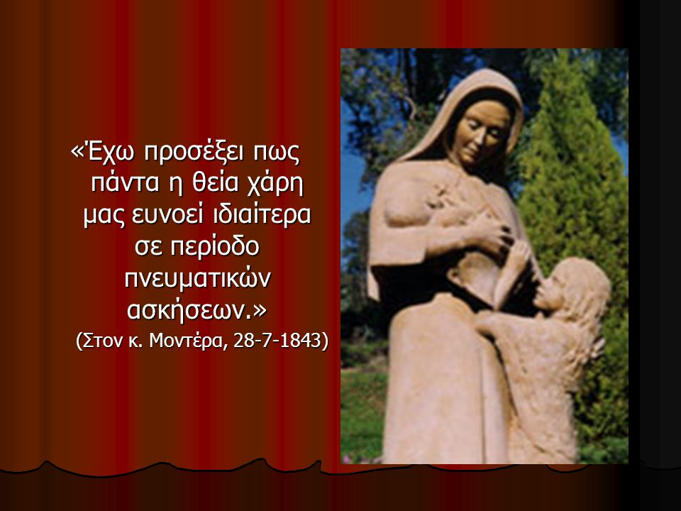 «Έχω προσέξει πως πάντα η θεία χάρη μας ευνοεί ιδιαίτερα σε περίοδο πνευματικών ασκήσεων.» (Στον κ.