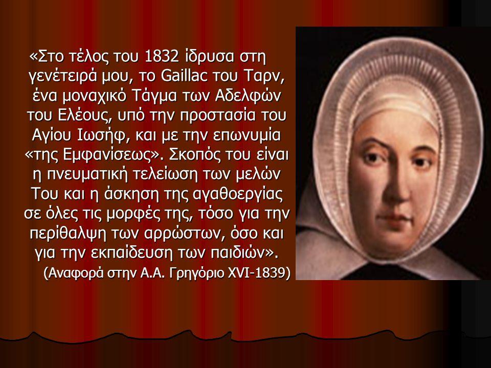 «Στο τέλος του 1832 ίδρυσα στη γενέτειρά μου, το Gaillac του Ταρν, ένα μοναχικό Τάγμα των Αδελφών του Ελέους, υπό την προστασία του Αγίου Ιωσήφ, και με την επωνυμία «της Εμφανίσεως».