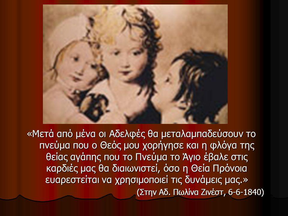 «Μετά από μένα οι Αδελφές θα μεταλαμπαδεύσουν το πνεύμα που ο Θεός μου χορήγησε και η φλόγα της θείας αγάπης που το Πνεύμα το Άγιο έβαλε στις καρδιές