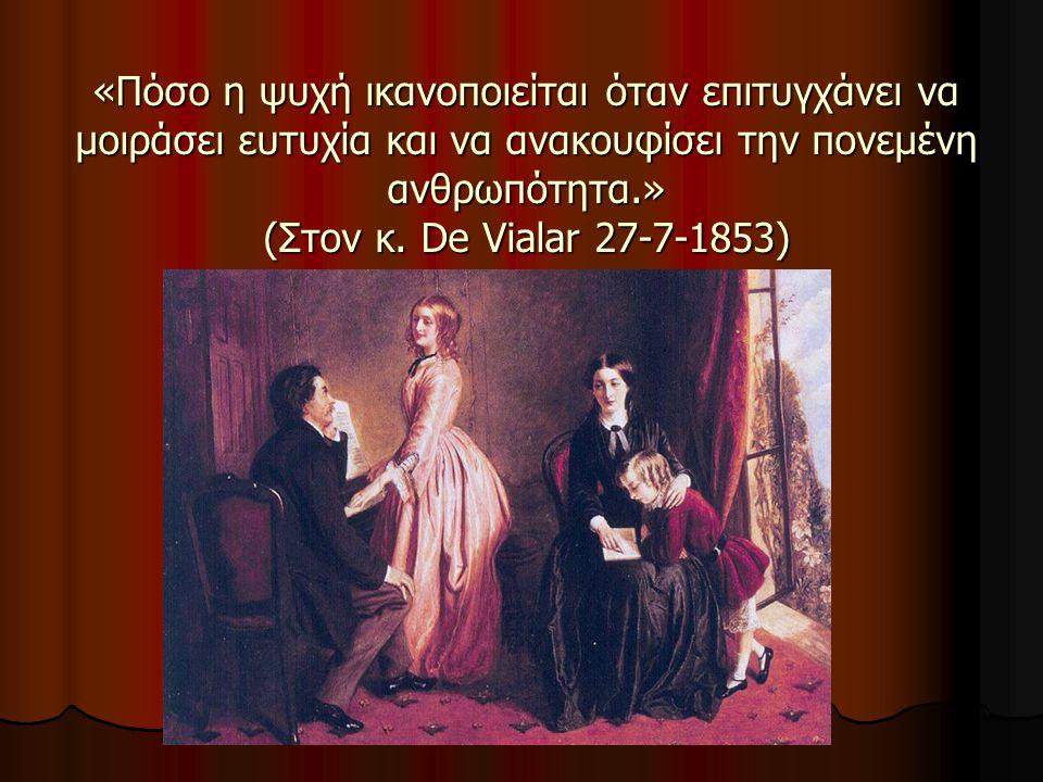 «Πόσο η ψυχή ικανοποιείται όταν επιτυγχάνει να μοιράσει ευτυχία και να ανακουφίσει την πονεμένη ανθρωπότητα.» (Στον κ. De Vialar 27-7-1853)