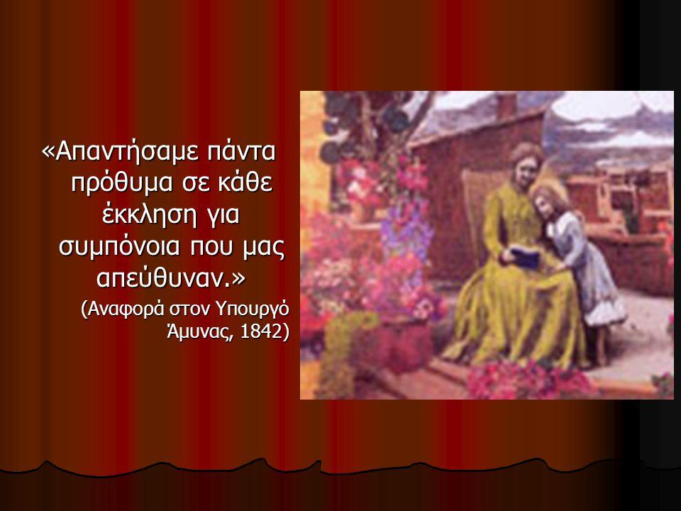 «Απαντήσαμε πάντα πρόθυμα σε κάθε έκκληση για συμπόνοια που μας απεύθυναν.» (Αναφορά στον Υπουργό Άμυνας, 1842)