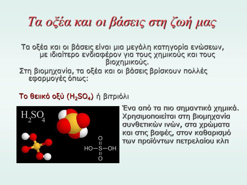 Τα οξέα και οι βάσεις στη ζωή μας Τα οξέα και οι βάσεις είναι μια μεγάλη κατηγορία ενώσεων, με ιδιαίτερο ενδιαφέρον για τους χημικούς και τους βιοχημι