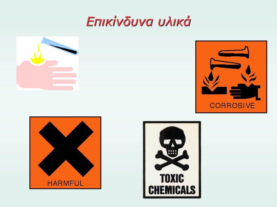 Επικίνδυνα υλικά