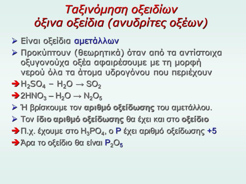 Ταξινόμηση οξειδίων όξινα οξείδια (ανυδρίτες οξέων)  Είναι οξείδια αμετάλλων  Προκύπτουν (θεωρητικά) όταν από τα αντίστοιχα οξυγονούχα οξέα αφαιρέσο