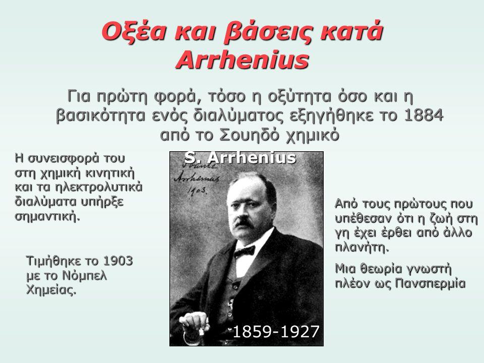 Οξέα και βάσεις κατά Arrhenius Για πρώτη φορά, τόσο η οξύτητα όσο και η βασικότητα ενός διαλύματος εξηγήθηκε το 1884 από το Σουηδό χημικό S. Arrhenius