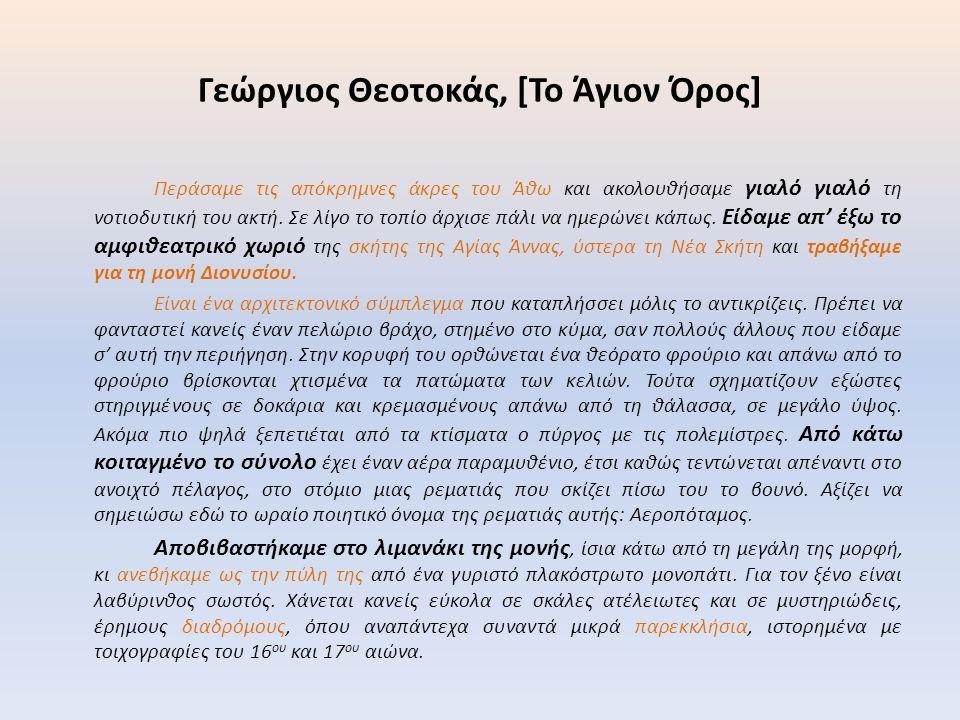 Γεώργιος Θεοτοκάς, [Το Άγιον Όρος] Περάσαμε τις απόκρημνες άκρες του Άθω και ακολουθήσαμε γιαλό γιαλό τη νοτιοδυτική του ακτή. Σε λίγο το τοπίο άρχισε