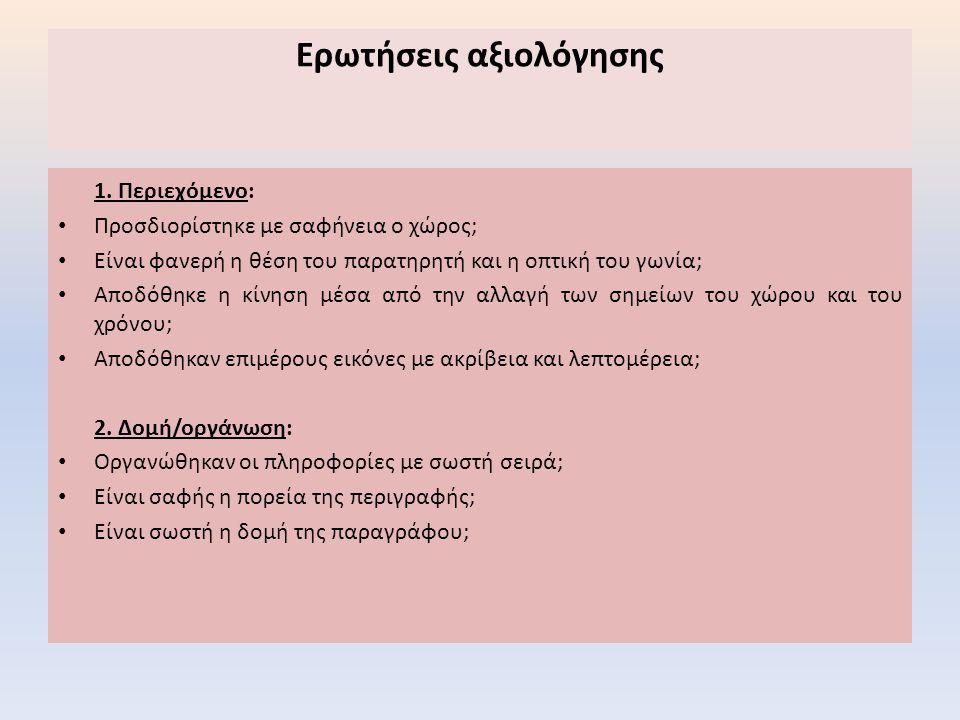 Ερωτήσεις αξιολόγησης 1. Περιεχόμενο: • Προσδιορίστηκε με σαφήνεια ο χώρος; • Είναι φανερή η θέση του παρατηρητή και η οπτική του γωνία; • Αποδόθηκε η