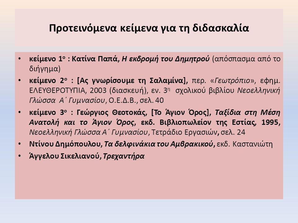 Προτεινόμενα κείμενα για τη διδασκαλία • κείμενο 1 ο : Κατίνα Παπά, Η εκδρομή του Δημητρού (απόσπασμα από το διήγημα) • κείμενο 2 ο : [Ας γνωρίσουμε τ