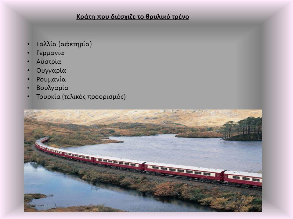 Σιδηροδρομική γραμμή Φυσικά, η κατασκευή της σιδηροδρομικής γραμμής ήταν μεγάλη πρόκληση για την εποχή. Οι εργάτες ενίοτε καλούνταν να υπερνικήσουν φυ