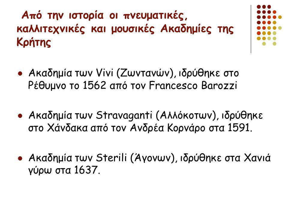 Από την ιστορία οι πνευματικές, καλλιτεχνικές και μουσικές Ακαδημίες της Κρήτης  Ακαδημία των Vivi (Ζωντανών), ιδρύθηκε στο Ρέθυμνο το 1562 από τον F