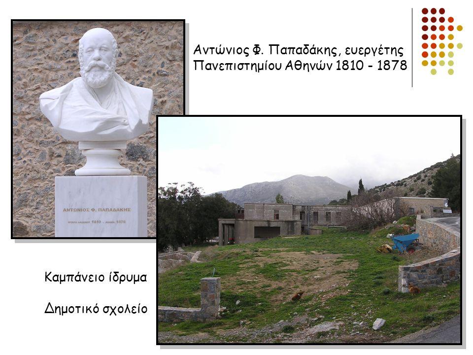 Αντώνιος Φ. Παπαδάκης, ευεργέτης Πανεπιστημίου Αθηνών 1810 - 1878 Καμπάνειο ίδρυμα Δημοτικό σχολείο
