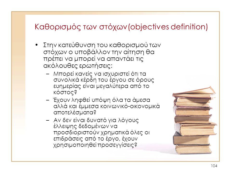 104 Καθορισμός των στόχων(objectives definition) •Στην κατεύθυνση του καθορισμού των στόχων ο υποβάλλον την αίτηση θα πρέπει να μπορεί να απαντάει τις
