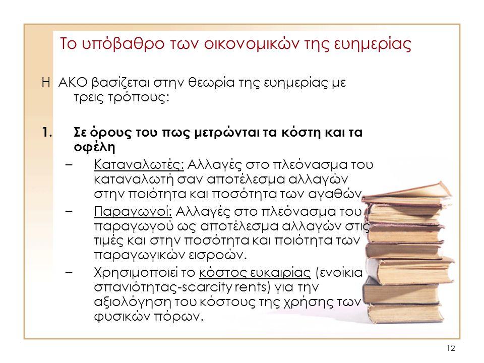 12 Το υπόβαθρο των οικονομικών της ευημερίας Η ΑΚΟ βασίζεται στην θεωρία της ευημερίας με τρεις τρόπους: 1.Σε όρους του πως μετρώνται τα κόστη και τα