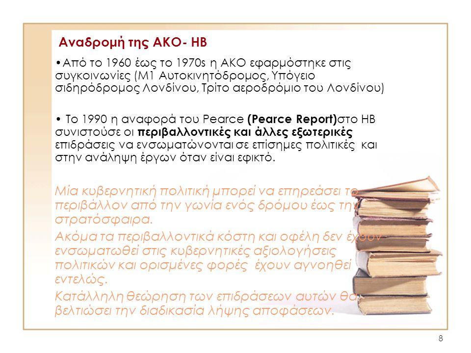 8 Αναδρομή της ΑΚΟ- ΗB •Από το 1960 έως το 1970s η ΑΚΟ εφαρμόστηκε στις συγκοινωνίες (M1 Αυτοκινητόδρομος, Υπόγειο σιδηρόδρομος Λονδίνου, Τρίτο αεροδρ