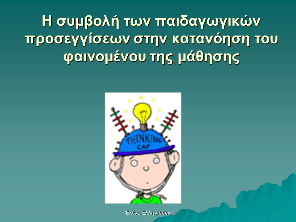 Έλενα Ελληνιάδου Η θεωρία του Piaget στη σχολική τάξη Έμφαση στη διαδικασία σκέψης του παιδιού και όχι στα προϊόντα της.