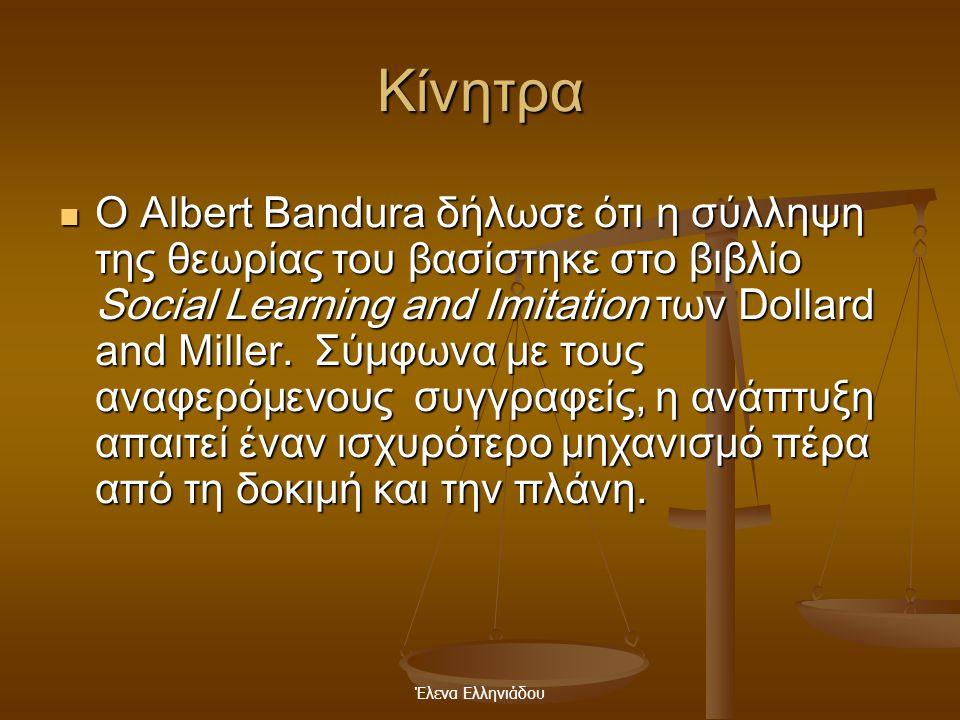 Έλενα Ελληνιάδου  Τα παιδιά είδαν τρεις εκδοχές του φιλμ. Στην πρώτη οι ενήλικες συγχαίρονταν για την επιθετική συμπεριφορά τους.  Στη δεύτερη οι εν