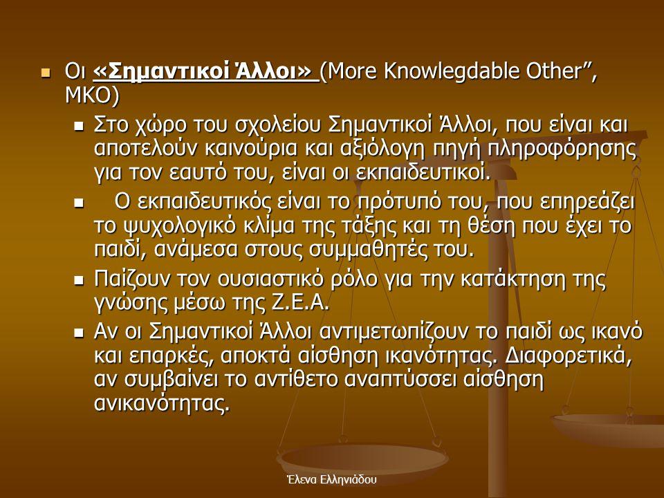 Έλενα Ελληνιάδου Ελβετός J. Piaget (1924) ΓΝΩΣΤΙΚΟ-ΑΝΑΠΤΥΞΙΑΚΗ ΘΕΩΡΙΑ Ρώσος L. Vygotsky (1934) ΨΥΧΟ-ΚΟΙΝΩΝΙΚΉ ΘΕΩΡΙΑ Αναπτυξιακή δύναμη θεωρεί την εσω