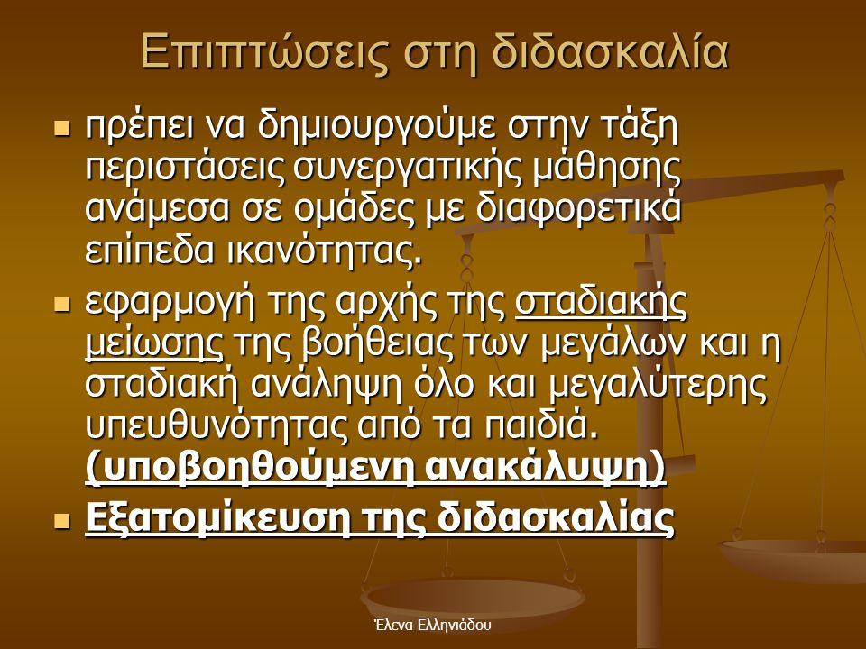 """Έλενα Ελληνιάδου  Οι «Σημαντικοί Άλλοι» (More Knowlegdable Other"""", MKO)  Στο χώρο του σχολείου Σημαντικοί Άλλοι, που είναι και αποτελούν καινούρια κ"""